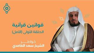 قوانين قرآنية (الأمل) | الشيخ سعد الغامدي