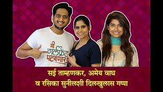 Uncut Interview With 'Girlfriend' Team | Sai Tamhankar | Amey Wagh | Rasika Sunil