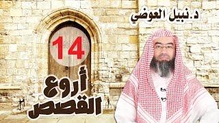 أروع القصص الحلقة 14 قصة جريج العابد