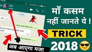 5 Secret HIDDEN New WhatsApp Tricks NOBODY KNOWS 2018 | Latest WhatsApp Hidden Features HINDI 😎