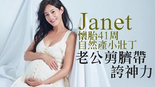 Janet懷胎41周自然產小壯丁 老公剪臍帶誇神力   台灣蘋果日報