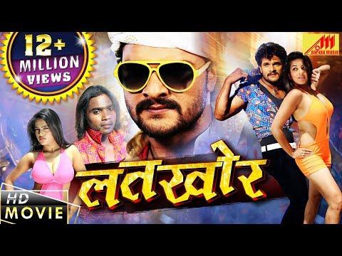 Xxx Mp4 LATKHOR Full Movie HD Khesari Lal Yadav Monalisa NEW BHOJPURI MOVIE 2018 3gp Sex