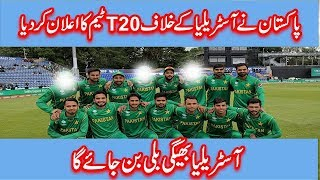 Pakistan Announce 11 Players squad Against Australia in T20 abu dubai_HD