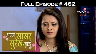 Asa Saasar Surekh Bai‬ - 8th January 2017 - असा सासर सुरेख बाई - Full Episode HD