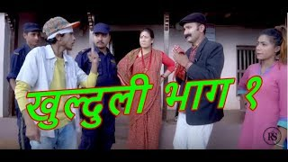 खुल्दुली, !  Episode 01, 1st October, 2018, Khulduli, New Comedy Serial, Yes Jodi