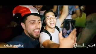 فرحة غزة بتأهل منتخب مصر الى كأس العالم ورسالة مهمه اخر الفيديو