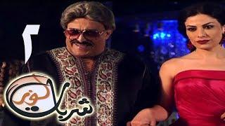 Sharbat Loz - مسلسل شربات لوز - الحلقة 2