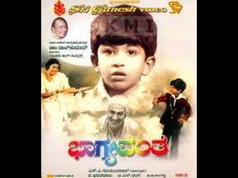 Bhagyavantha 1981 : Full Kannada Movie Part 2