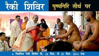 Reiki Therapy (HEALING HOME The Divine solution) 24 dec 2014 At Pushpgiri Teerth Pushp Media