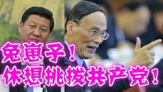 習王孟不受挑撥、團結一心、下令剷除郭文貴、