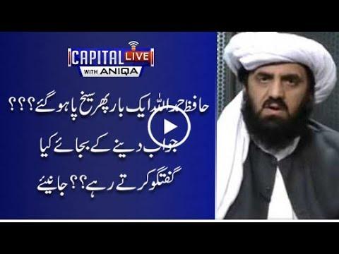 Xxx Mp4 CapitalTV Hafiz HamdUllah S Response To Questions Regarding Crisis In Baluchistan Assembly 3gp Sex