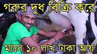 দুধ বিক্রি করে মাসে ১০ লাখ টাকা আয়   কৃষি সংবাদ   Hridoye Mati o Manush   Cow Farm in Bangladesh