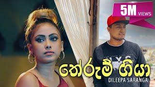 Therum Giya   Dileepa Saranga ( Music Video )
