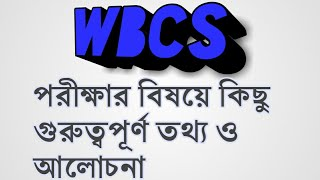 basic knowledge of wbcs .wbcs সম্পর্কে প্রাথমিক ধারণা