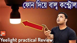 ফোন দিয়ে বাল্ব কন্ট্রোল ইয়িলাইট রিভিউ Xiaomi Yeelight Practical Review In Bangla