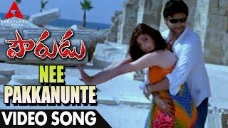 Nee Pakkanunte Video Song - Pourudu Movie -  Sumanth,  Kajal Agarwal