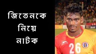 তোরা বাংলার ফুটবলকে লজ্জিত করলি রে! Jiten Murmu Controversy