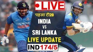 India vs Sri Lanka 1st T20 Live Cricket | India vs Sri lanka 1st T20 Match Live | IND 175/5