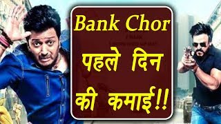 Bank Chor FIRST DAY Box Office Collection | FilmiBeat