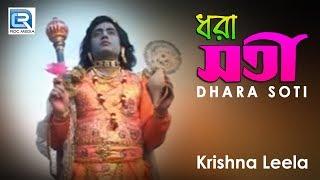 Krishna Leela | Dhara Soti | Full Video Song | Bengali Jatra Bhajan