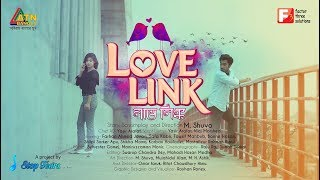 Full HD | Love Link | Telefilm | Jovan | Tawsif | Safa Kabir | Bangla New Telefilm 2017