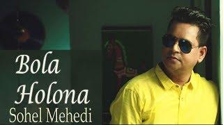 Bola Holona | Sohel Mehedi | DMS Studio 4k Video | Bangla New song 2017
