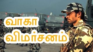 Wagah Movie Review | Vikram Prabhu | Ranya Rao | D. Imman - entertamil.com