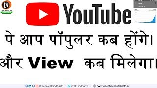 YouTube पे Popular कब होंगे और View कब मिलेगा | How to Grow YouTube Channel | Technical Siddharth