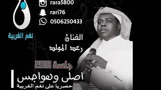 رعد المولد اصلي وهواجس جلسة 2018 حصريا