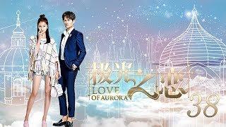 极光之恋 38丨Love of Aurora 38(主演:关晓彤,马可,张晓龙,赵韩樱子)【TV版】