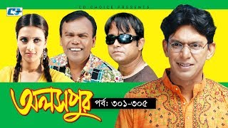 Aloshpur | Episode 301-305 | Chanchal Chowdhury | Bidya Sinha Mim | A Kha Ma Hasan