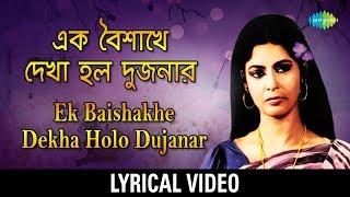 Ek Baishakhe Dekha Holo Dujanay Lyrical | এক বৈশাখে দেখা হলো দুজনায়  | Nachiketa Ghosh