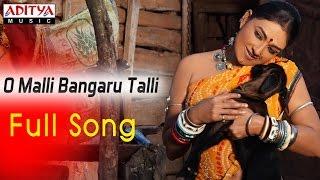 O Malli Bangaru Talli Full Song || O Malli || Akash, Ramya Sree