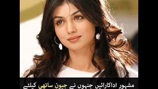 Bollywood actress na apna jivan sathi chun liya