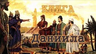 Библия. Книга пророка Даниила.