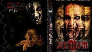 فلم الرعب الذي ارعب ملايين(الحائز على المركز الأول في أفلام الرعب في العالم منذو عام 2010)مترجم/كامل