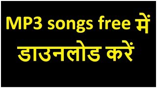 MP3 songs free में डाउनलोड करें // Download any MP3 songs for free