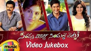 Seethamma Vakitlo Sirimalle Chettu | Full Video Songs Jukebox | Mahesh Babu | Samantha | Venkatesh