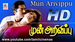Mun Arivippu | சரத்குமார், ஹீரா நடித்த சூப்பர் ஹிட் ஆக்சன் திரைப்படம் .