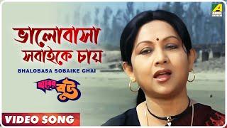 Bhalobasa Sobaike চাই | Gharer বউ | বাংলা সিনেমা গানের | সন্ধ্যা রায়