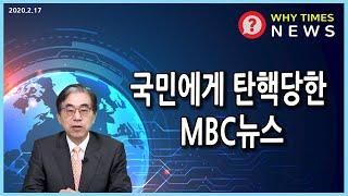 [Why Times NEWS] 국민에게 탄핵당한 MBC뉴스 (2020.2.17)