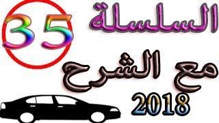 السلسلة 35 محاكية لإمتحان رخصة السياقة 2018 Code Maroc Krad
