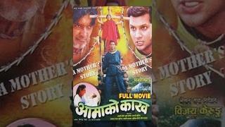 Aama Ko Kakha - आमा को काख - Classic Nepali Movie