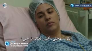 مسلسل بنات الشمس اعلان الحلقة 39 والاخيرة