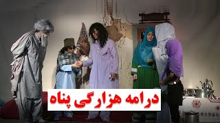 Hazaragi Drama Panah  درامه هزارگی پناه