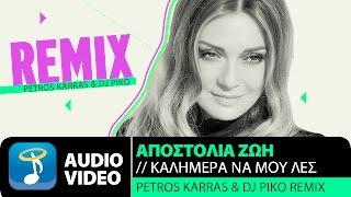 Αποστολία Ζώη - Καλημέρα Να Μου Λες | Apostolia Zoi - Kalimera Na Mou Les (Remix)