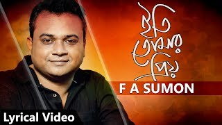 New Bangla Song 2017 | Iti Tomar Priyo | F A Sumon | Official lyrical Video