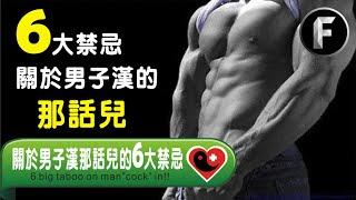 【身心靈加油吧】關於男子漢「那話兒」的6大禁忌! 6 big taboo on man 'cock' in!