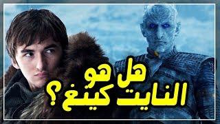 قيم اوف ثرونز | علاقة النايت كينغ بـ بران ستارك | نظريات ومناقشات | Game of Thrones