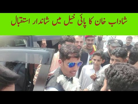National Hero Shadab Khan Welcome to Mianwali New video clip